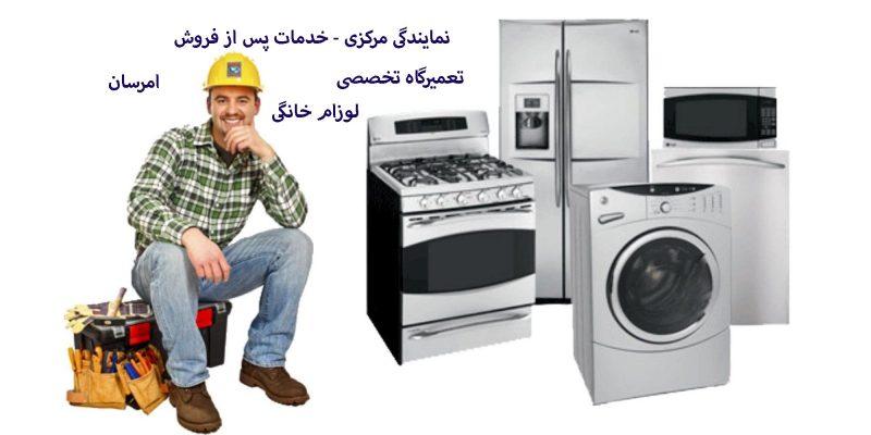 نمایندگی و تعمیرگاه مجاز امرسان